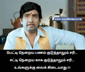 My Reaction In Tamil Sathanam Fb Funny Comment