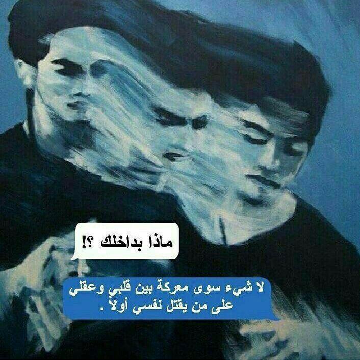 Arabische Susigkeiten Facebook Zitate Romantische Zitate Arabische Zitate Baekhyun Englische Zitate Zitate Inspirieren Dichter