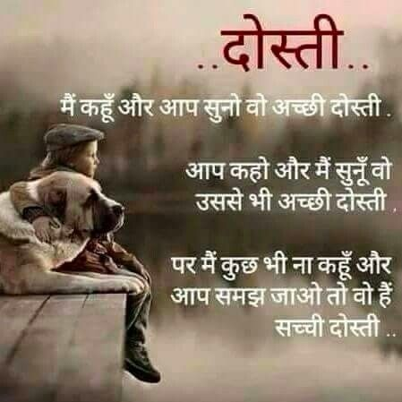 Ffdabcfdddebx Quotes Pinterest Hindi Quotes Friendship And Thoughts