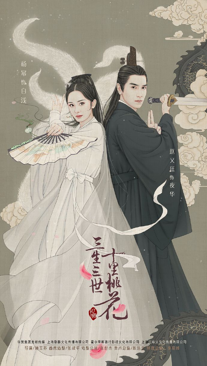 Chinese Period Drama Eternal Love Three Lives Three Worlds