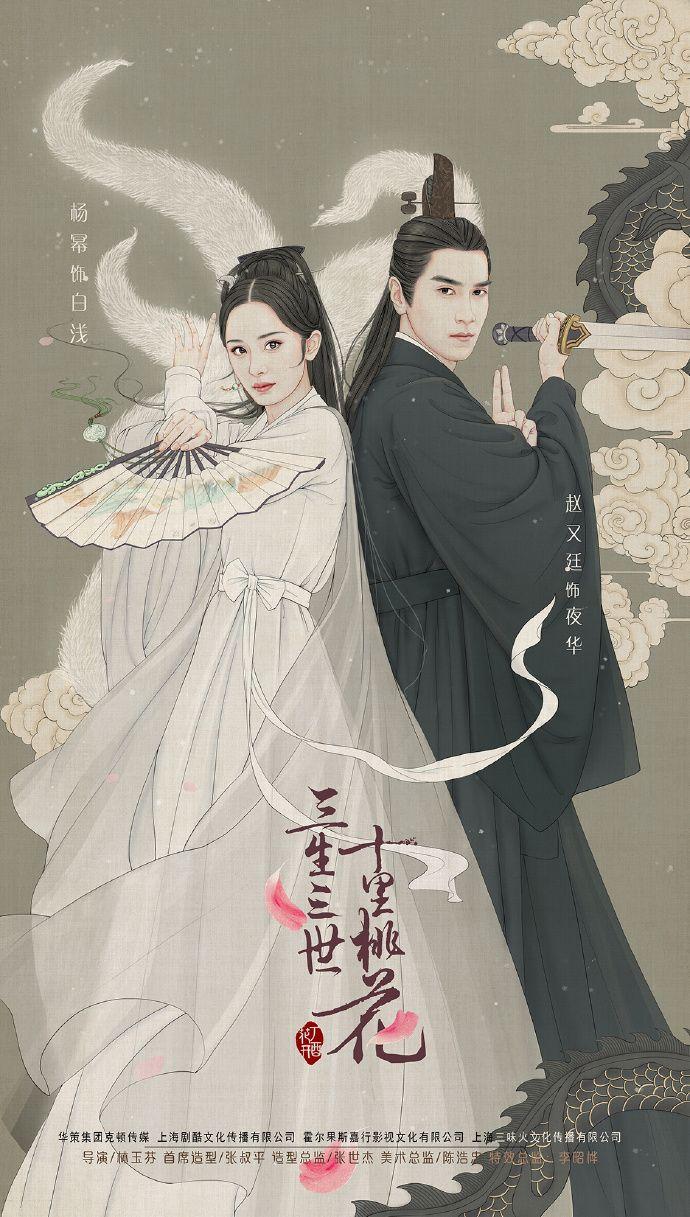 Chinese Period Drama Eternal Love Three Lives Three Worlds