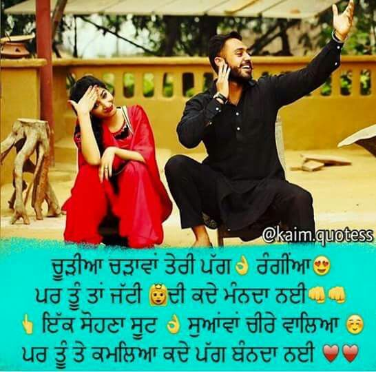 Love U Jaan  C B Punjabi Quoteshindi