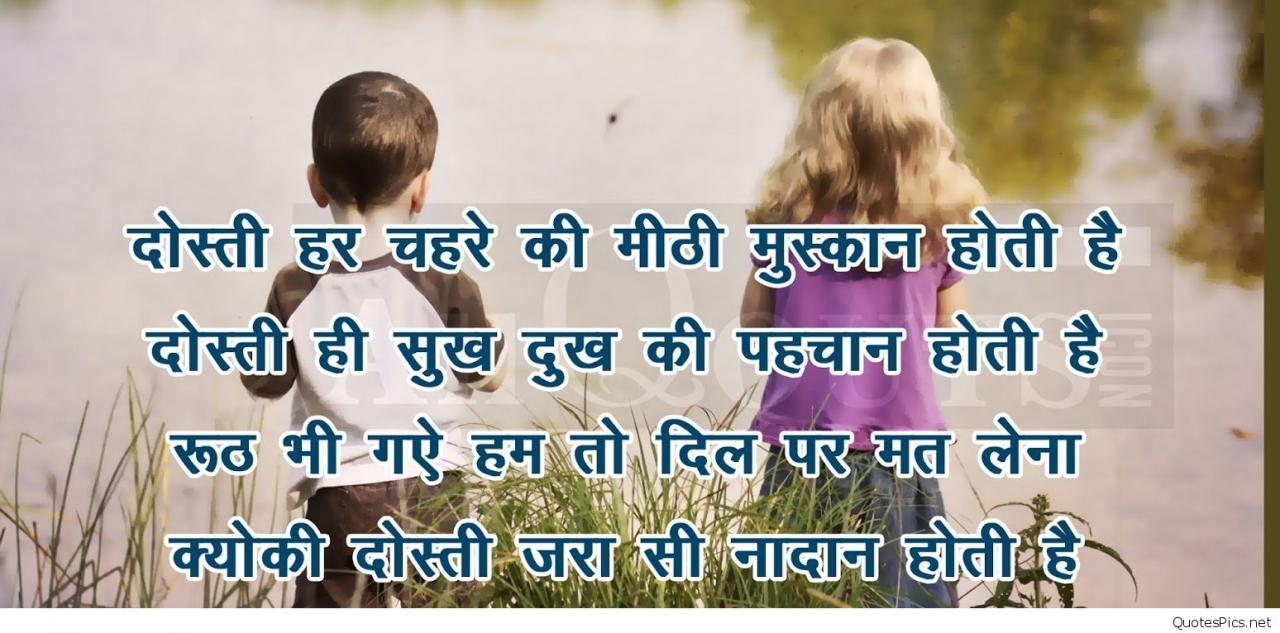 Friendship Quotes Hindi