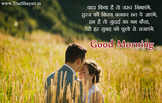 Good Morning Love Messages In Hindi