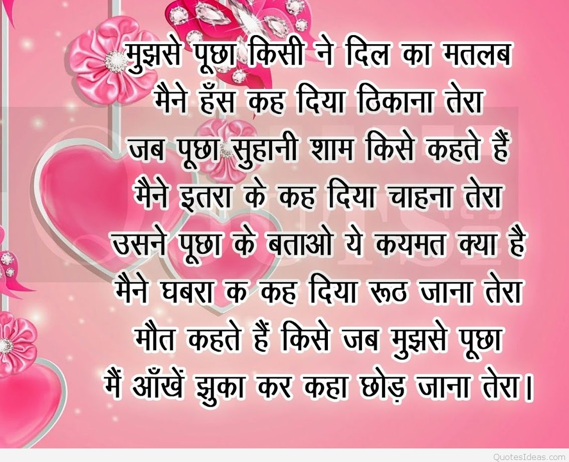 Love Quotes With Good Morning In Hindi Hover Me
