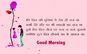 Hindi Love Quotes Good Morning Images
