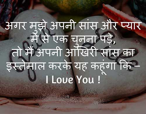 Cute Love U Quotes In Hindi Hover Me