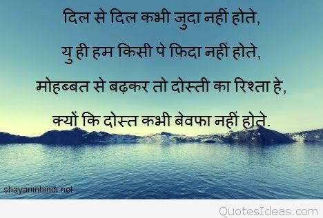 Images For Friendship Quotes In Hindi