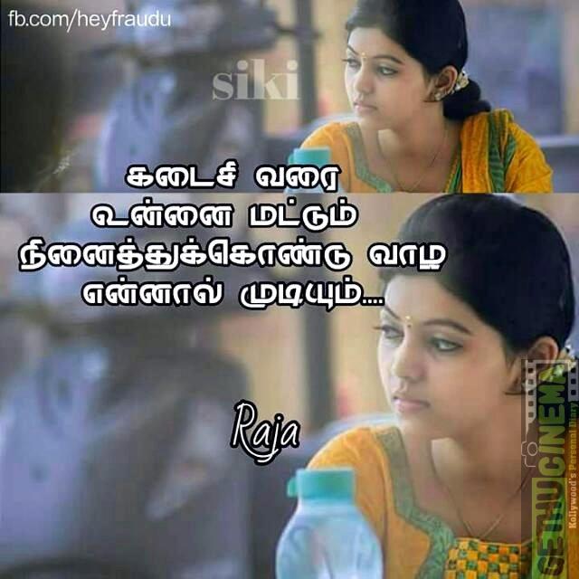 Kadhal Kan Kattudhe Love Meme