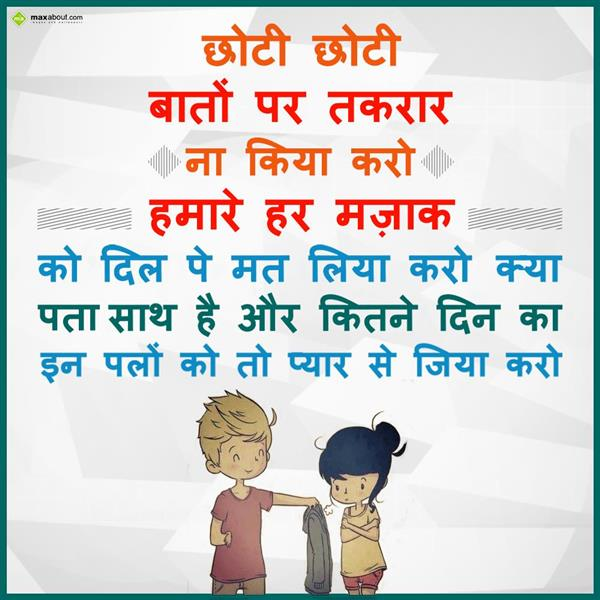 Latest  Love Sms In Hindi