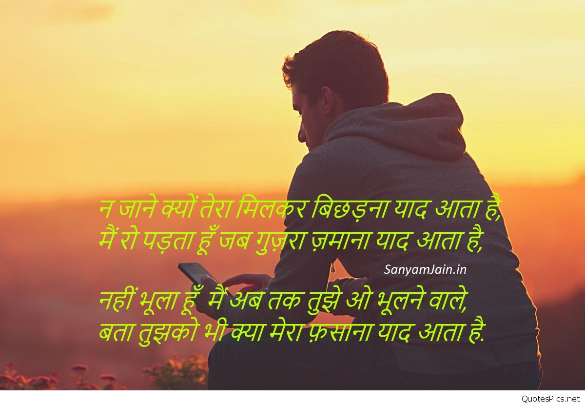 Very Heart Touching Sad Love Shayari Bichhadna Bhoolna