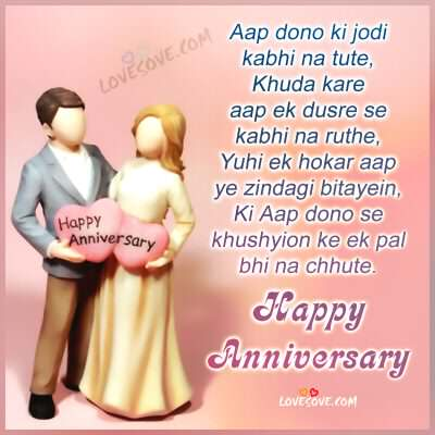 Happy Marriage Anniversary Hindi Status Wishes Images Quotes Sms Message
