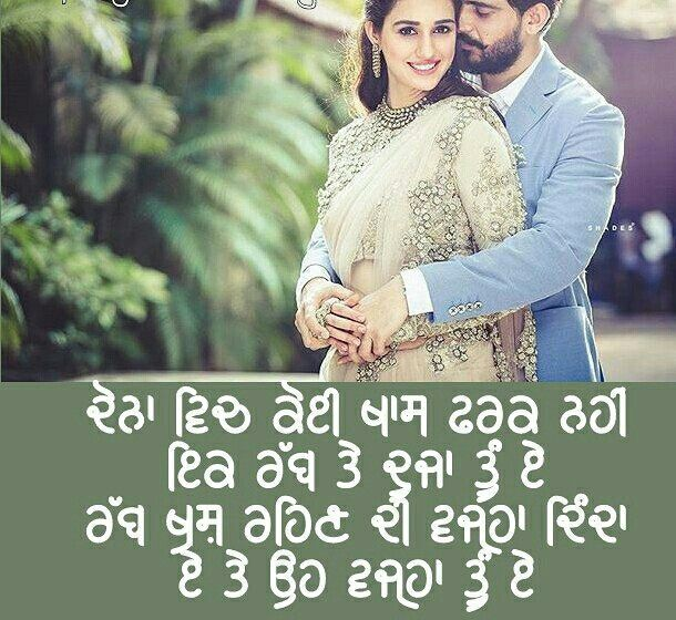 Punjabi Love Quotes Love Couples Lifelines Forever Funlove Together Wed Soon For More Follow Pinterest Reetk
