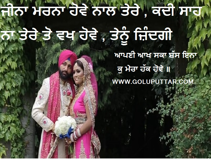 Best Punjabi Romanitic Quotes Shayari