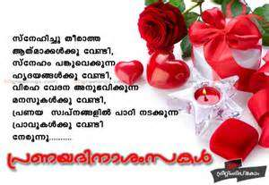 Valentines Day Quotes In Malayalam Famous Valentines Day Quotes In Malayalam Popular Valentines Day Quotes In Malayalam