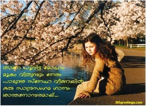 Beautiful Love Quotes Malayalam