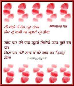 Love Marriage Sms In Hindi Picture Sms Status Whatsapp