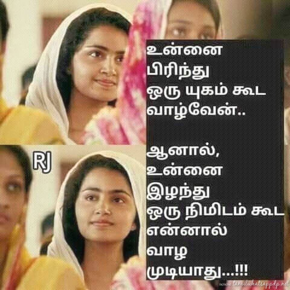 Great Tamil Love Quotes Movie Love Quotes And Dialogues Awsomelovedps