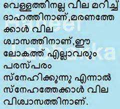 Malayalam Quotes  Down Ananditha Krishna Quotes Added By