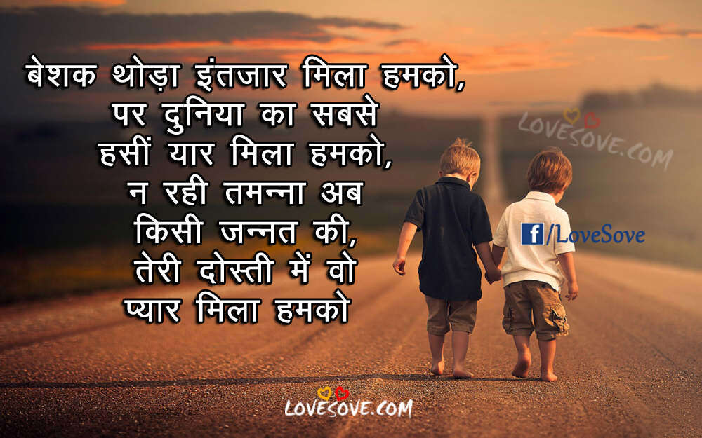 Best Dosti Quotes Images For Friends Beat Line On Friendship Dosti Shayari In Hindi