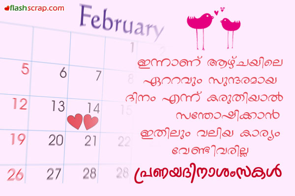 Valentines Day Love Quotes In Malayalam Hover Me