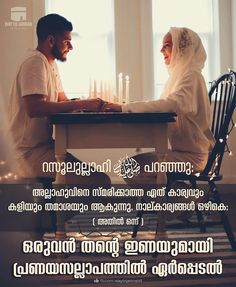 Muslim Couples Way To Jannah Islamic Quotes