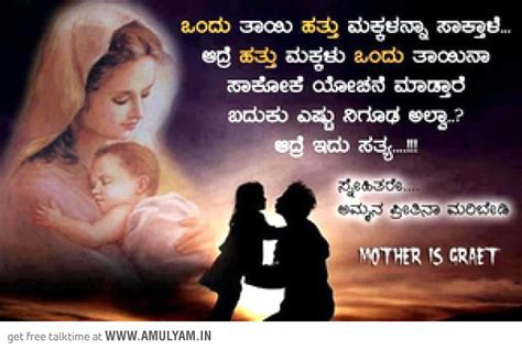 Parents Love Quotes In Kannada Hover Me