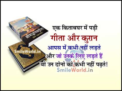 Hindu Muslim Love Quotes In Hindi | Hover Me
