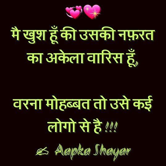 Aapka Shayar Hindi Love Shayari Quote Mai Khush Hu Mai Khush