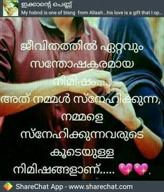 Malayalam Quotes Feeling Sad Morning Images Sad Quotes Inspirational Quotes Long Distance Relationships Places To Visit Butterflies Feeling Down
