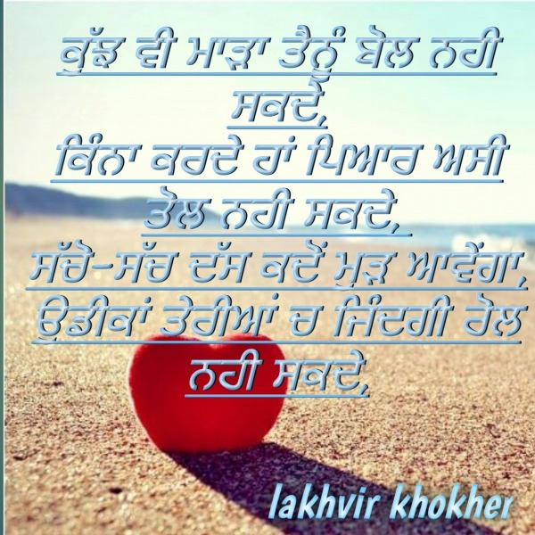 Punjabi Love Quotes