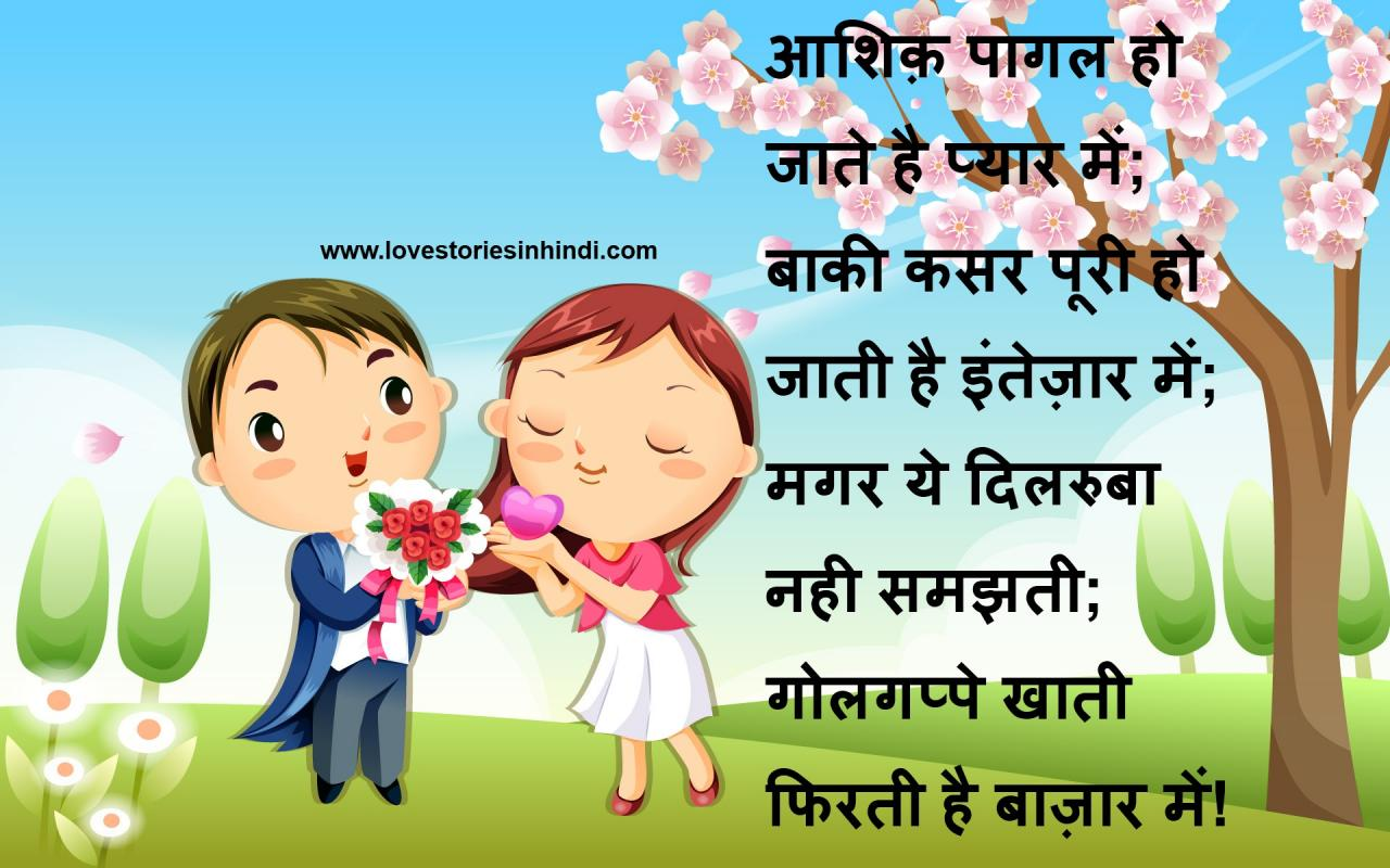Romantic Funny Love Quotes In Hindi Hover Me