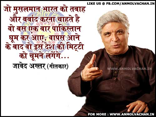 Ed Akhtar Great Sayings On Indian Muslim Unity Hindi