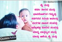 Mothers Day Kannada Images