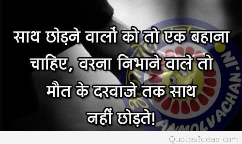 Long Distance Relationship Quotes In Hindi Anmol Vachan
