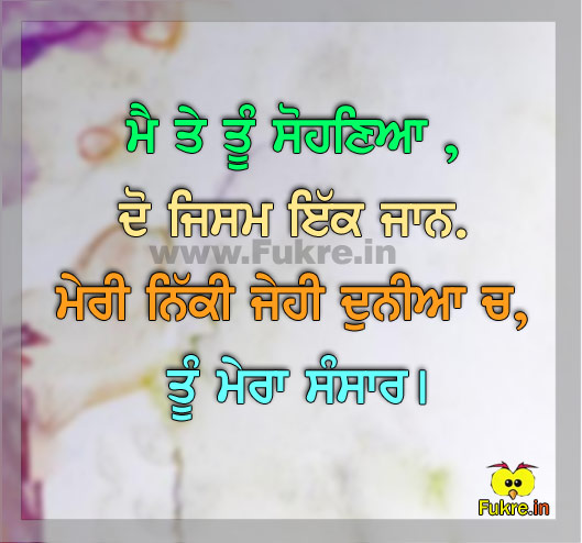 Love Quotes Dp In Punjabi Hover Me