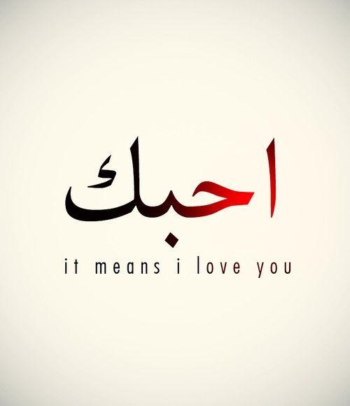 Islamic Quotes Tumblr Akhabbaka