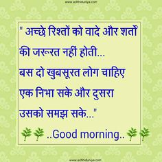 Latest New Hindi Anmol Vachan And Picturehindi Anmol Vachan Imagehindi Anmol Vachan Wisdom Quotesosho Hindi Quoteslove