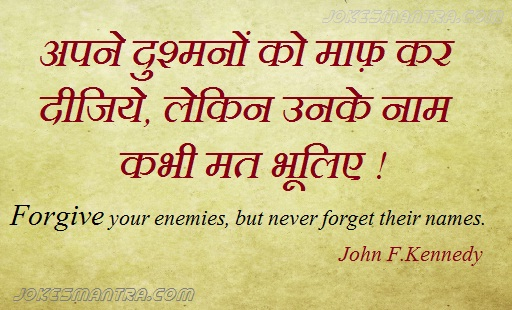 Images On Forgiveness Quotes Hindi