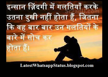 Heart Touching Long Distance Relationship Quotes Hindi Lines