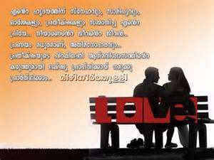 Romantic Love Picture Messages Malayalam Love Sms In Hindi English