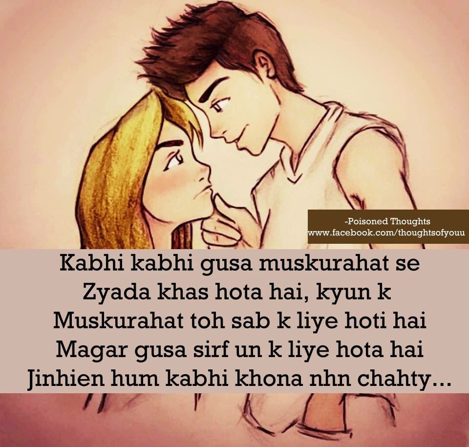 Islamic Love Quotes In Hindi