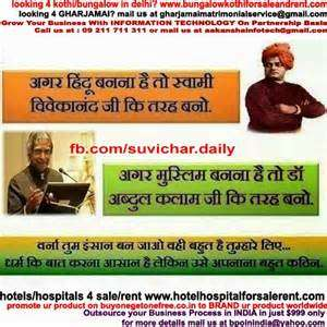 Hindu Muslim Love Quotes In Hindi Hover Me