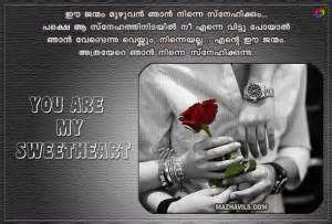 Malayalam Quotes Love Emotions Lovers Nature College Love Quotes