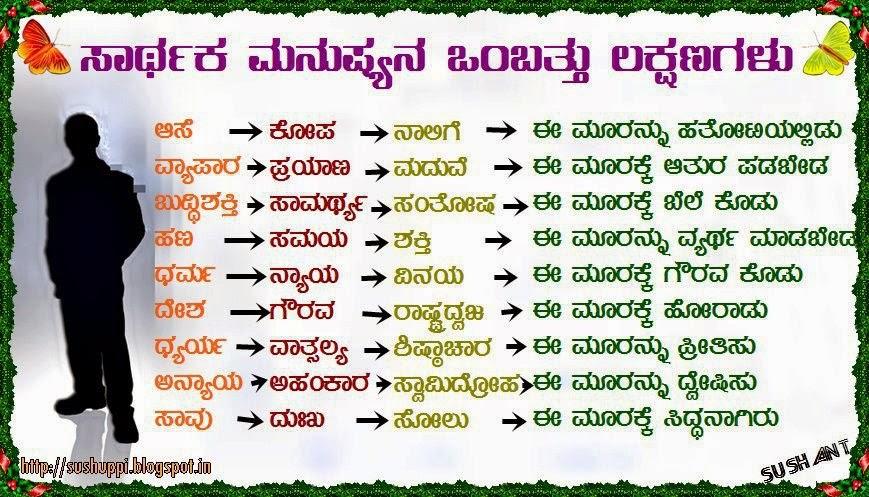 Kannada Stupid Funny Questions Wall P Os