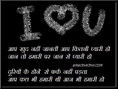 Love Distance Picture Sms