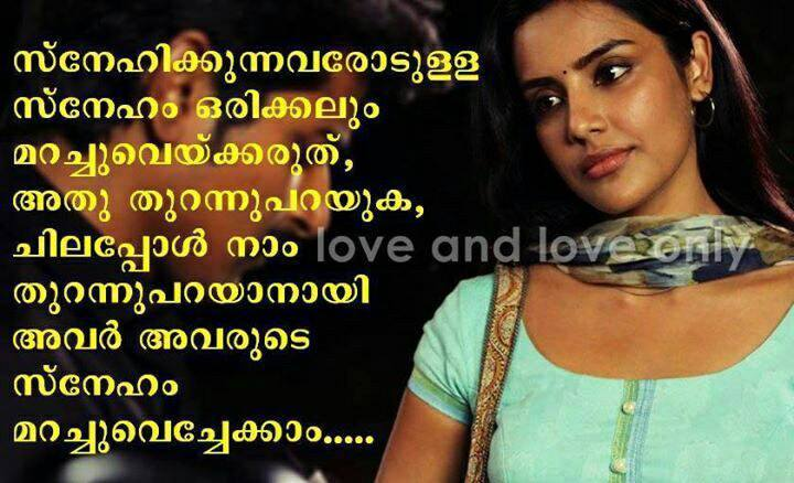 Love Quotes Malayalam In Facebook Hover Me Gorgeous Sad Dp Malayalam