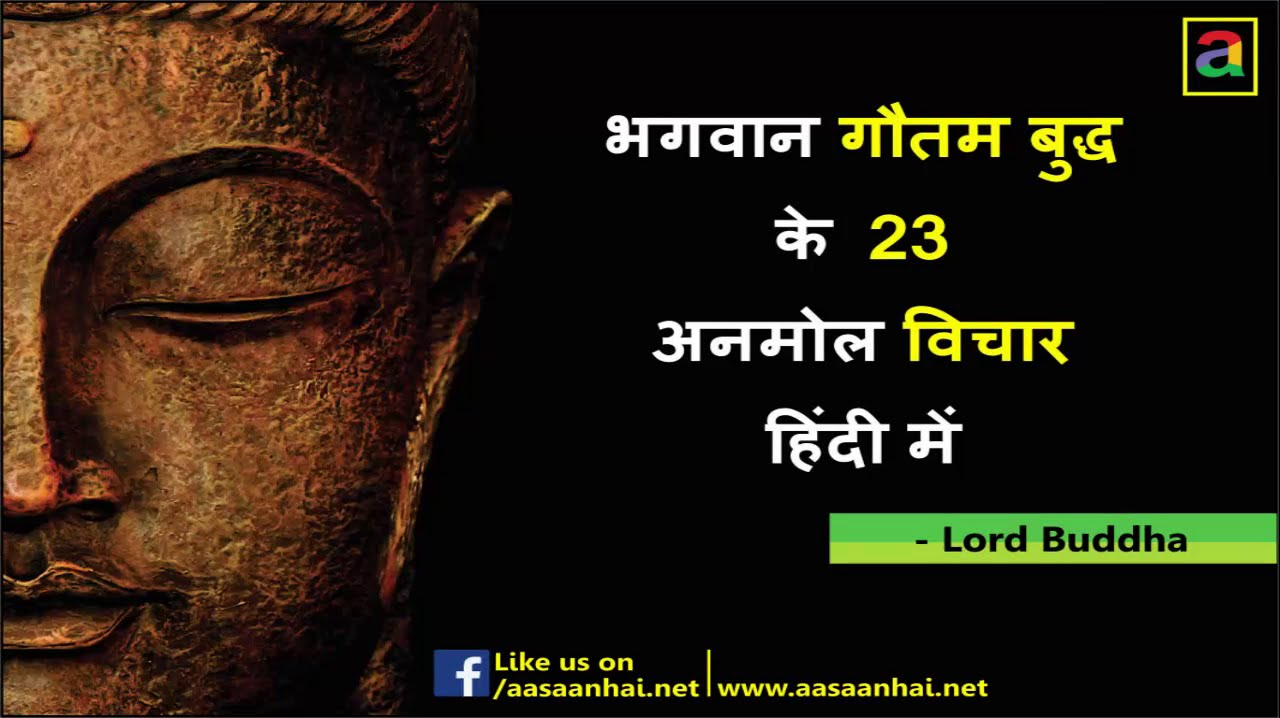 Buddha Quotes Best  Inspirational Quotes Gautam Buddha In Hindi Must Watch You