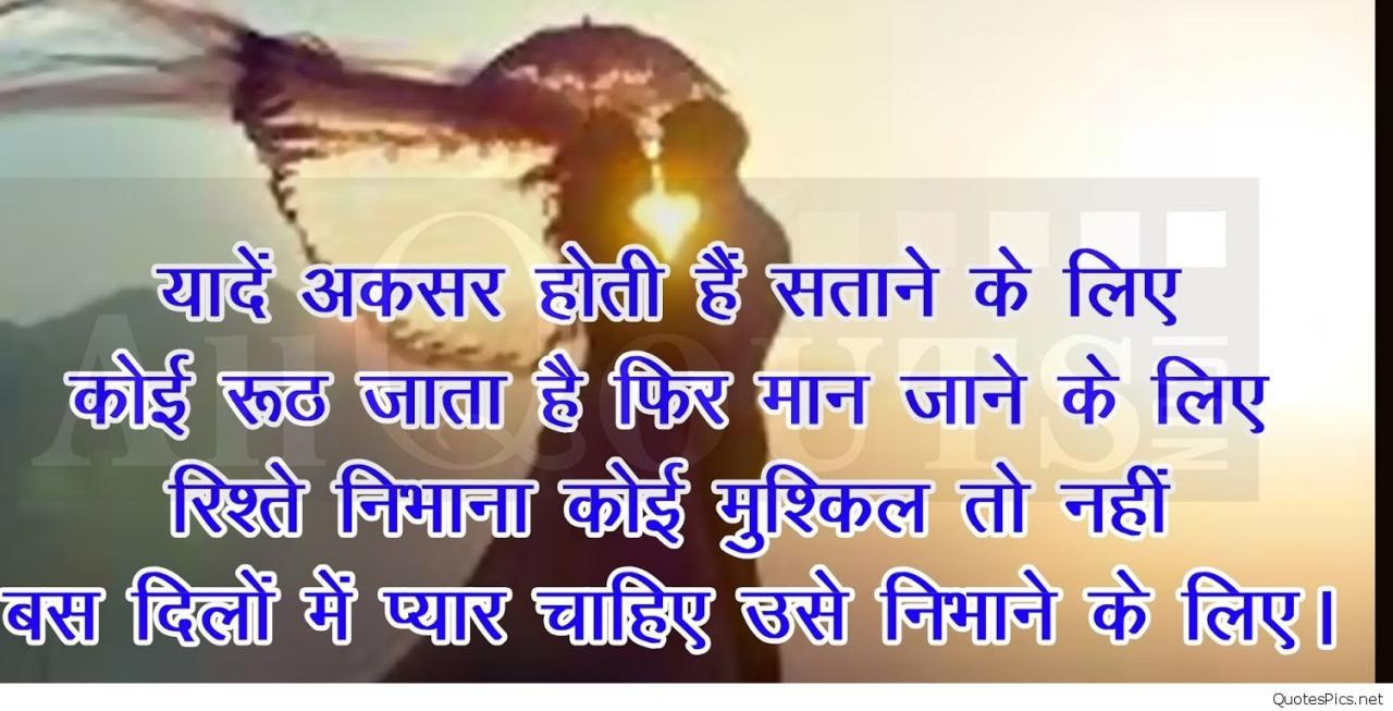 P Os Of The Romantic Love Quote Hindi