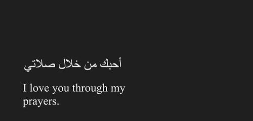 Islamic Quotes Prayer Salah Allah Islam Love Typography Quotes Arabic